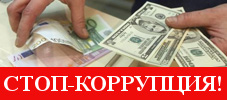 http://obrnadzor.gov.ru/ru/about/Anti_corruption/