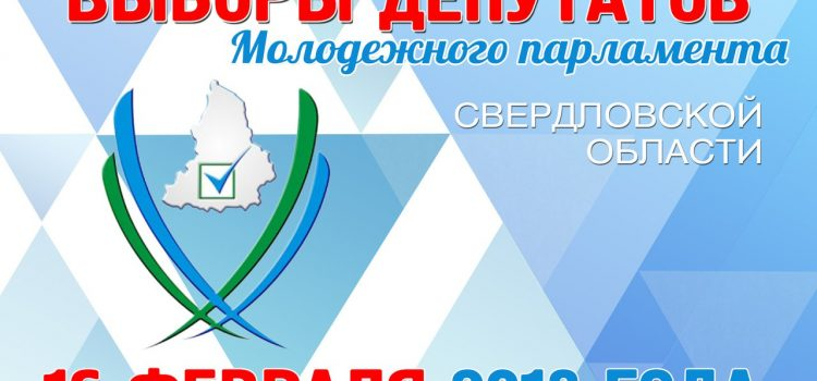 О  выборах депутатов Молодежного парламента