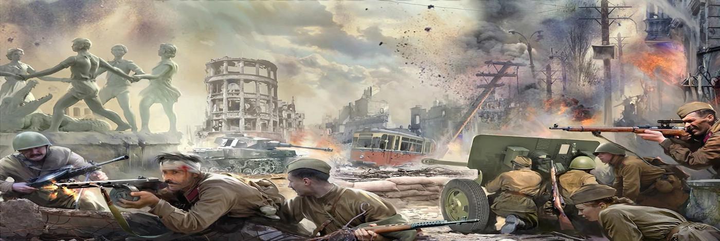 2 февраля 1943 года-Окончания Сталинградской битвы