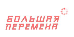 Свыше 250 тысяч российских школьников присоединились  к конкурсу «Большая перемена»