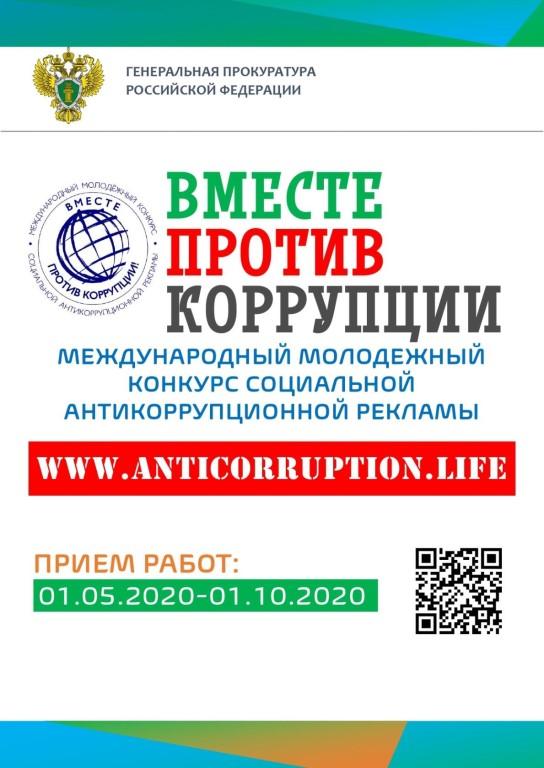 Коррупция!